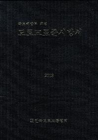 도로교표준시방서(2013)