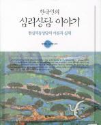 한국인의 심리상담 이야기: 현실역동상담의 이론과 실제