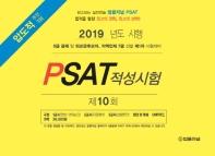 PSAT 적성시험 제10회 모의고사(2019)(봉투)