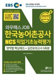 와우패스 JOB 한국농어촌공사 NCS 직업기초능력평가(2019 하반기)
