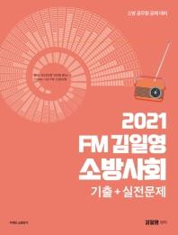 FM김일영 소방사회 기출+실전문제(2021)