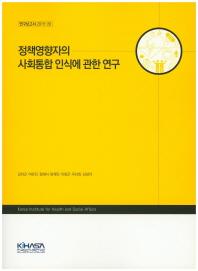정책영향자의 사회통합 인식에 관한 연구