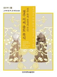 진주 류씨 류정의 부인 경주 이씨 출토 복식