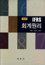 IFRS 회계원리(제3판)