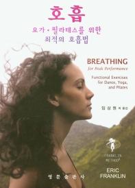 호흡: 요가·필라테스를 위한 최적의 호흡법