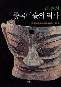간추린 중국미술의 역사