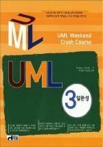 UML 3일 완성