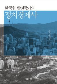 한국형 발전국가의 정치경제사
