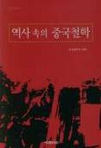 역사속의 중국철학
