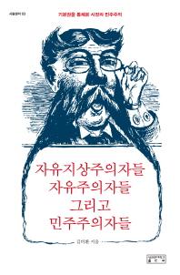 자유지상주의자들 자유주의자들 그리고 민주주의자들 (사람생각 03)