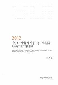 저탄소 저비용형 서울시 분뇨처리권역 재설정기법 개발 연구(2012)