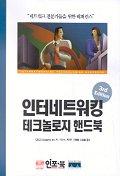 인터네트워킹 테크놀로지 핸드북(3판)