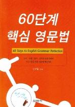 60단계 핵심 영문법