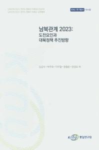 남북관계 2023: 도전요인과 대북정책 추진방향