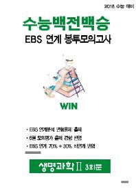 수능백전백승 생명과학2 EBS 연계 봉투모의고사(3회분)(2018 수능 대비)(봉투형)