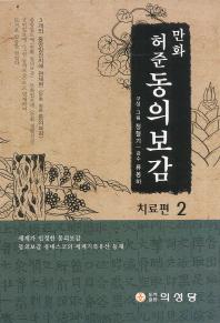 만화 허준 동의보감: 치료편. 2