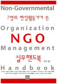 7명의 현장활동가가 쓴 NGO 실무핸드북