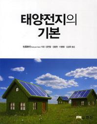 태양전지의 기본