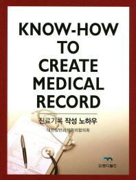 진료기록 작성 노하우(Know-How to Create Medical Record)