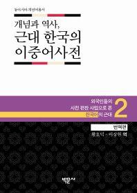 개념과 역사 근대 한국의 이중어사전. 2(번역편)