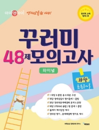 아이앤아이 꾸러미 48제 모의고사 파이널 과학(초등1-3)