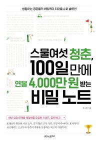 스물여섯 청춘, 100일 만에 연봉 4,000만 원 받는 비밀 노트