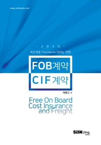 FOB계약 & CIF계약(2020)