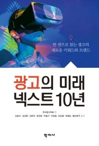 광고의 미래 넥스트 10년