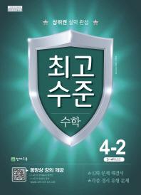 초등 최고수준 수학 4-2(2021)