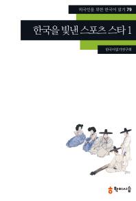 한국을 빛낸 스포츠 스타. 1