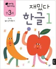 재밌다 한글. 1(만3세)