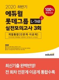 에듀윌 롯데그룹 L-TAB 계열통합(인문계 이공계) 실전모의고사 3회(2020 하반기)