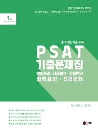 Union PSAT 기출문제집(2021)