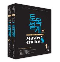 마스터스 초이스(Mater's Choice) 토목설계 세트