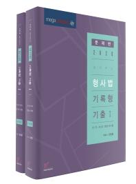 로이어스 형사법 기록형 기출. 1 문제편+해설편 세트(2020)