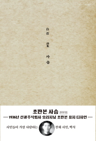 사슴(현대어판)(초판본)(1936년 선광주식회사 오리지널 초판본 표지디자인)