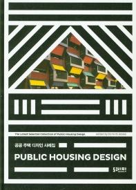 공공 주택 디자인 사례집