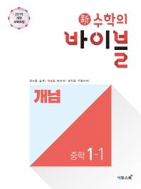 중학 수학 중1-1 개념(2020)