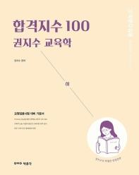 박문각 임용 합격지수 100 권지수 교육학(하)