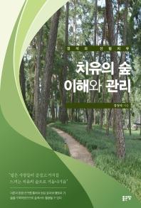 치유의 숲 이해와 관리