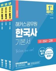 2022 해커스공무원 한국사 기본서 세트