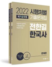 2022 메가공무원 시행처별 기출문제집 전한길 한국사 문제편+해설편