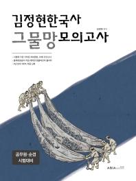 김정현한국사 그물망 모의고사(2019)