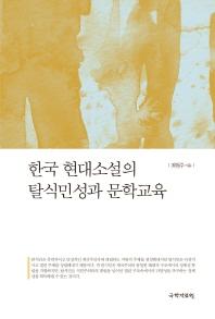 한국 현대소설의 탈식민성과 문학교육