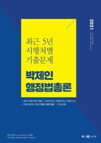 박제인 행정법총론 최근 5년 시행처별 기출문제(2021)