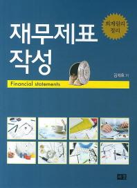 재무제표 작성(Financial Statements)