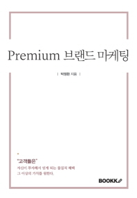 Premium 브랜드 마케팅