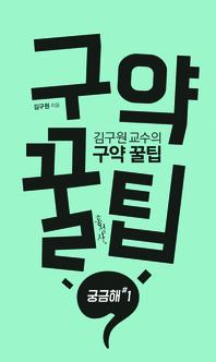 김구원 교수의 구약 꿀팁 : 궁금해# 1