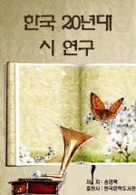 한국 20년대 시 연구_송영목