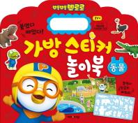 뽀로로 가방 스티커 놀이북: 동물